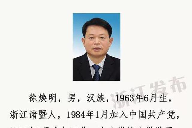 浙江24名拟提拔任用省管领导干部任前公示(图|简历)