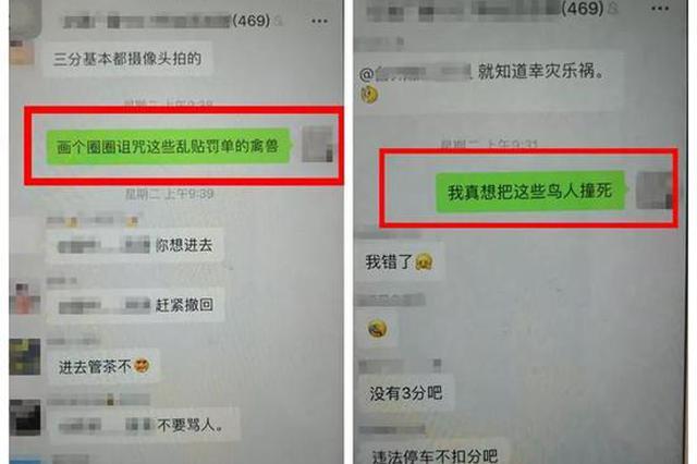 违停被贴罚单心气难平 浙男子微信群辱骂交警被拘留