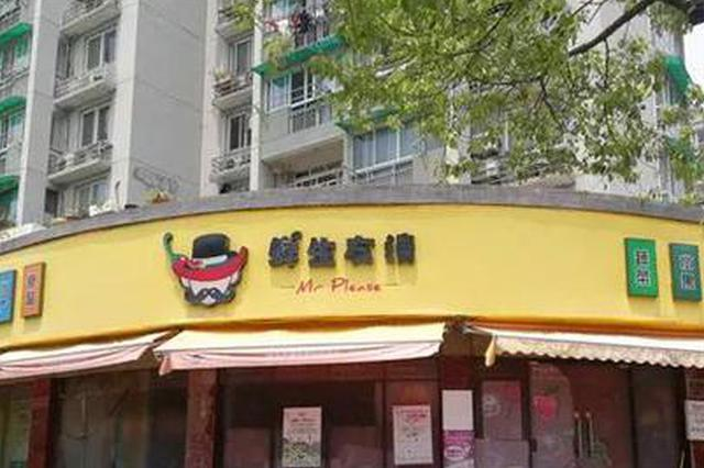 杭州有130家连锁店的果蔬店突然关门