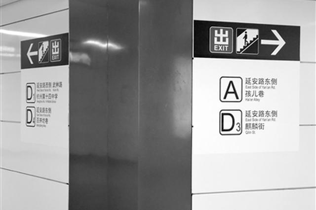 杭地铁凤起路站内增几十个指示标识 墙贴导航随处可见