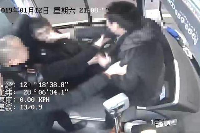 浙江1男子与公交司机发生口角妨碍驾驶 被提起公诉