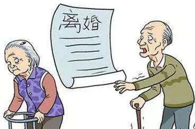 杭州一对夫妻40岁重组家庭 80多岁为房子打官司离婚
