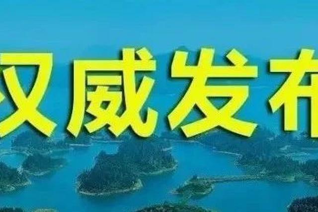 杭州淳安县29名县管领导干部任前公示通告(图|简历)