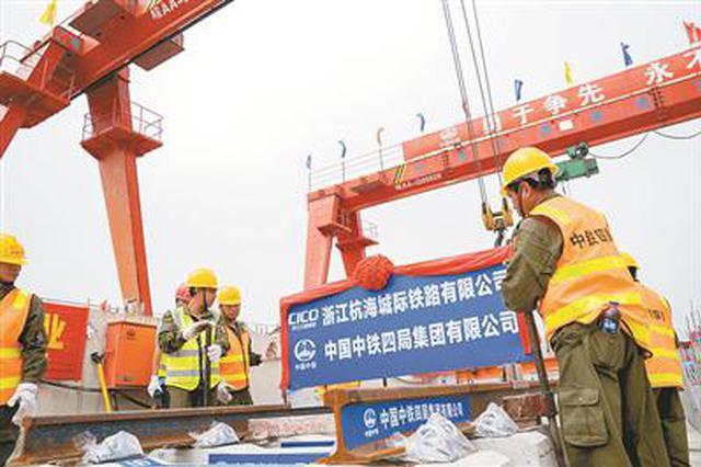 浙江杭海城际铁路正式铺轨 计划2021年6月通车