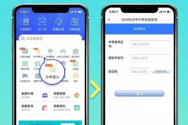 杭州中考成绩6月23日公布 查询成绩方式有两种