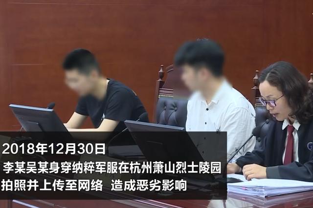 小伙在杭州烈士陵园穿纳粹军装拍照 被判公开道歉