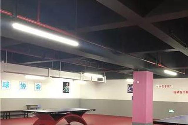 杭州1小区业主众筹6万多建乒乓球馆 半个多月被关停