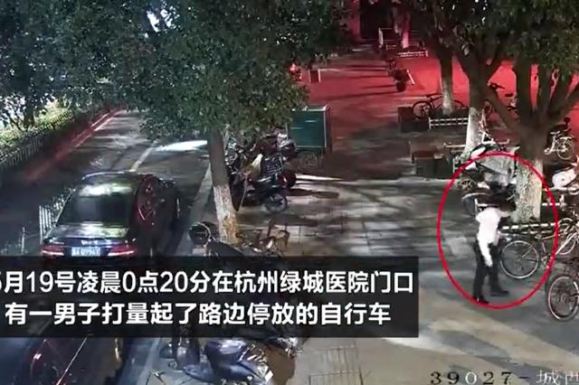 浙男子路边偷警用自行车 只因步行回家觉得太累