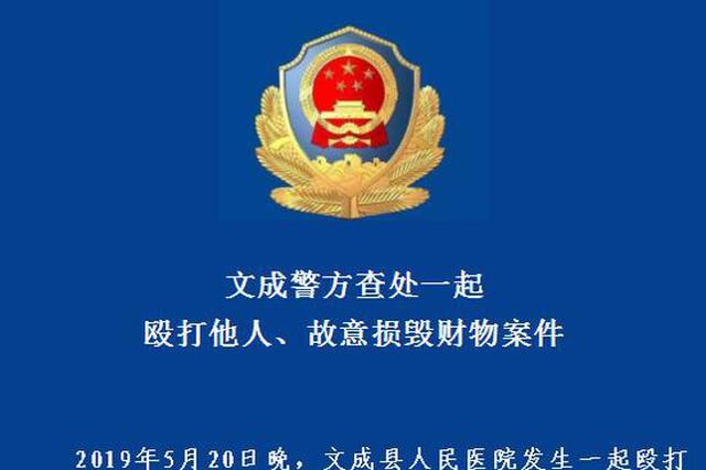 温州一公职人员殴打儿科医生 被行拘15日罚300元