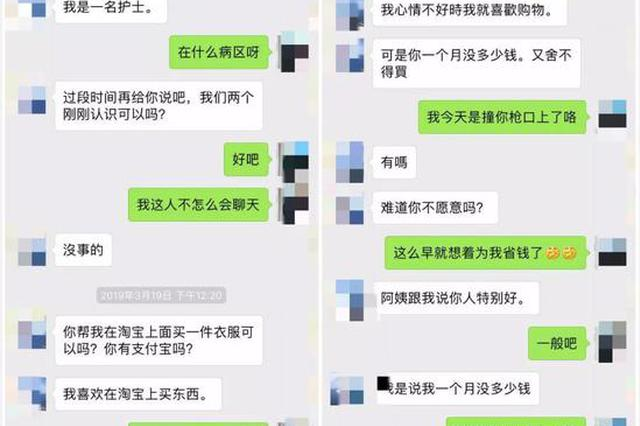 加相亲对象微信时输错了两个数 义乌1男子被骗8000元