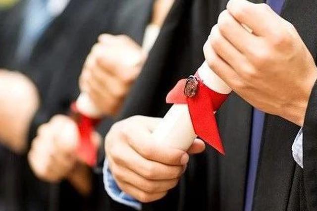 浙江省普通高等学校优秀毕业生出炉 11388名学生上榜