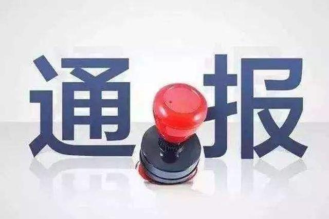 温州医科大学附属第二医院院长连庆泉接受监察调查