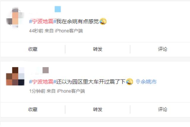 宁波海曙发生2.7级地震 附近网友表示震感明显