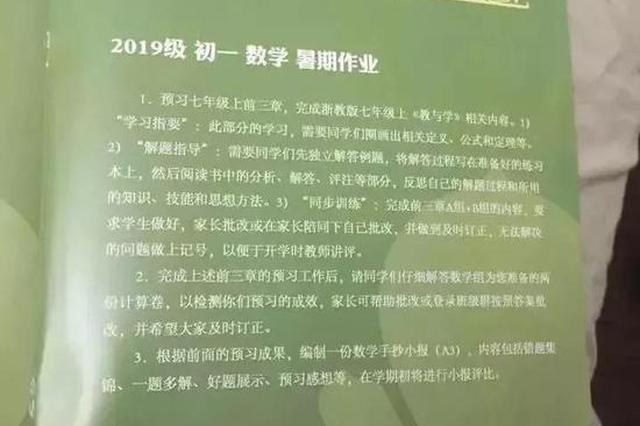 期末还没来 杭州有初中就给六年级学生布置暑假作业