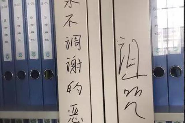 杭州小偷为报复两次盗窃 现场还留下字迹炫耀(图)