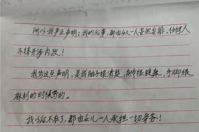 杭86岁老人第4次写遗嘱 声明房子和所有财产赠给保姆