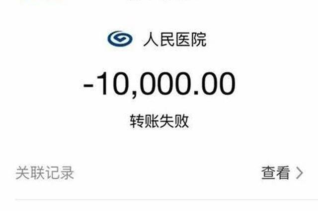 杭州1妈妈接电话吓到腿软立马转账1万 还好护士机智