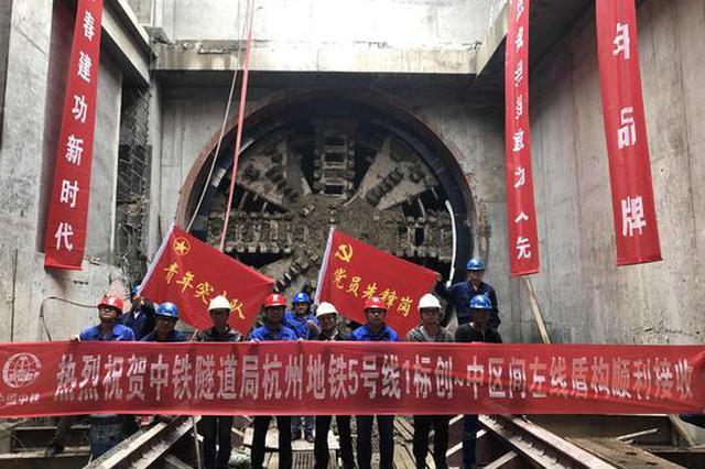 杭州地铁5号线1标创新路站至中央公园站区间左线贯通