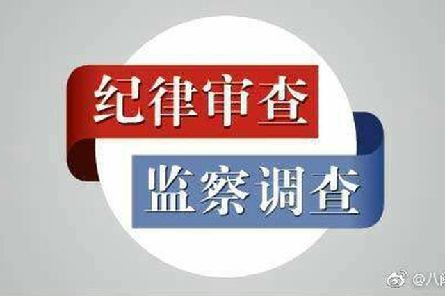 温医大附属第一医院党委书记接受纪律审查和监察调查