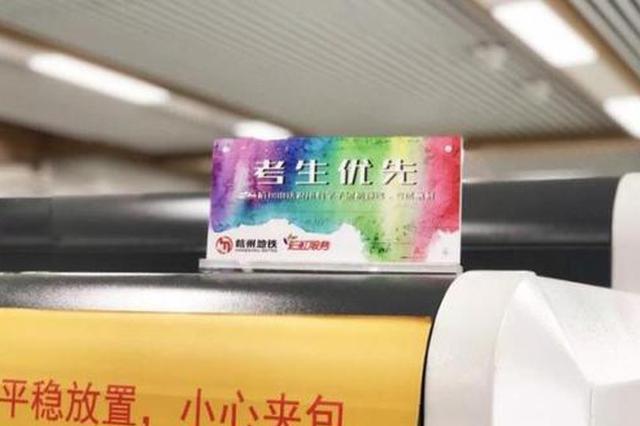 端午节杭州地铁运营调整 同时考生推出专项服务