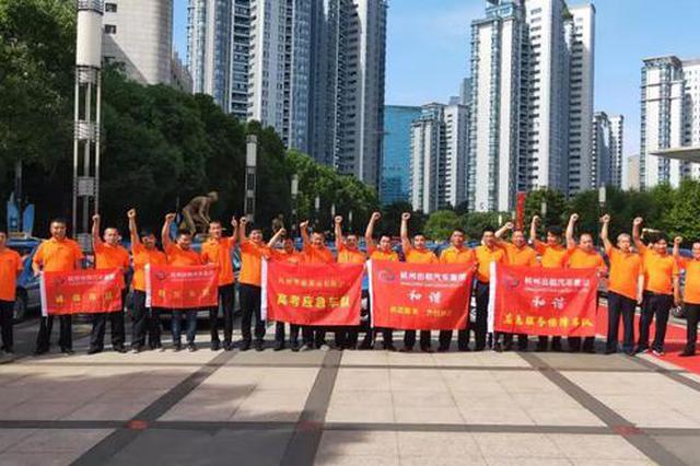 高考期间杭州部分路段采取临时交管措施 禁止违法鸣号