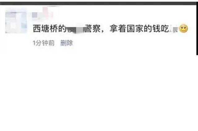 嘉兴女子朋友圈侮辱民警被行拘7日 网友:干得漂亮