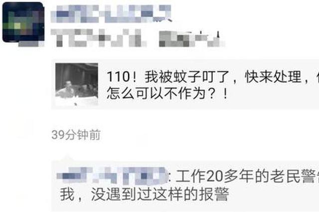 杭州男子被蚊子咬了3个包 之后的情况让他崩溃报警