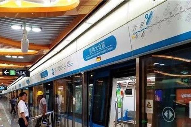 杭州地铁5号线首通段月底前开通 5元从仓前到善贤
