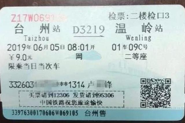 台州1老赖借用好友身份证坐高铁 不料好友是逃犯
