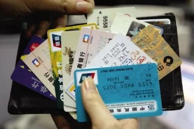 杭州女子一口气办了10张信用卡 无本无息买20万的车