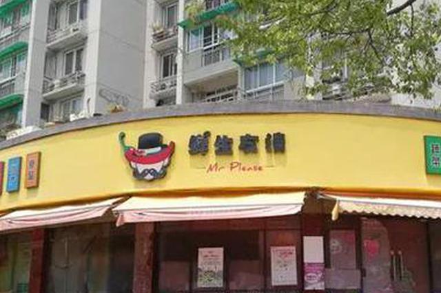 并购没音讯 杭州一生鲜企业承诺5月底重开却大门紧闭