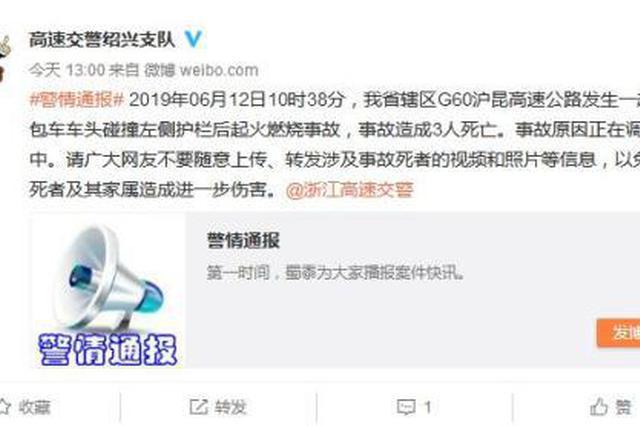 沪昆高速浙江辖区一面包车撞护栏后起火 致3人死亡