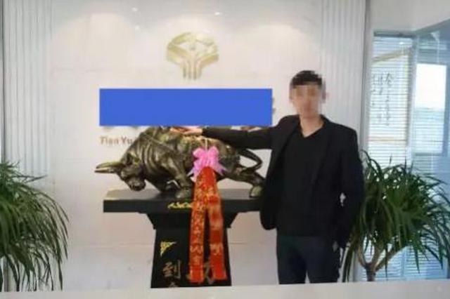 以高利理财圈同学近300万 浙江平湖男子炒股全赔光