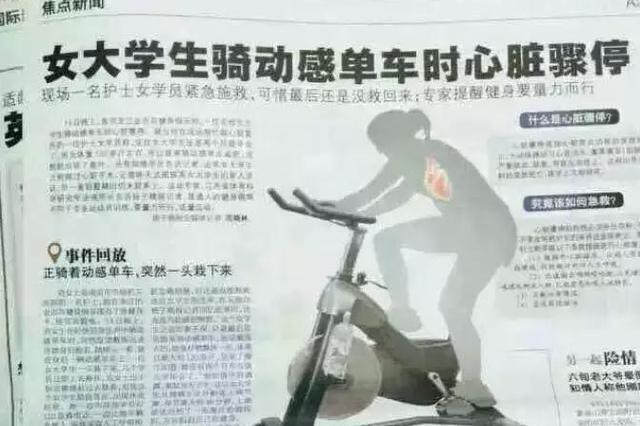综艺里该项目引热议 杭州也曾有多人因此被送医急救