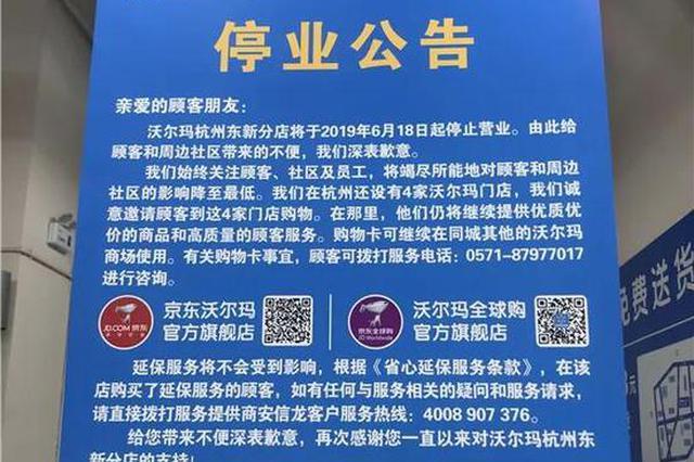杭州1家开了12年的大超市关门 大伯大妈门没开就排队