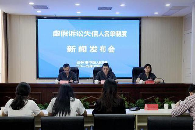 台州中院发布首批虚假诉讼失信人名单 91人已上榜