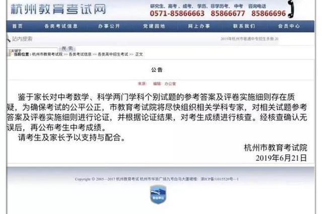 杭教育考试院发布公告:对中考数学科学答案进行论证