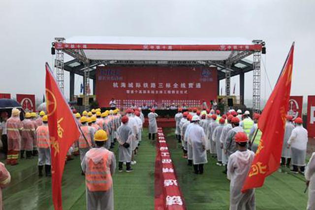 杭海城际铁路首座车站主体结构完工并验交(图)