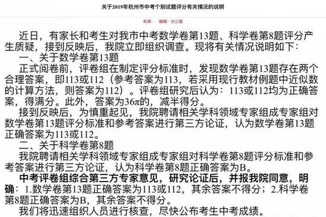 杭州市教育考试院就中考个别题目评分作出正式声明