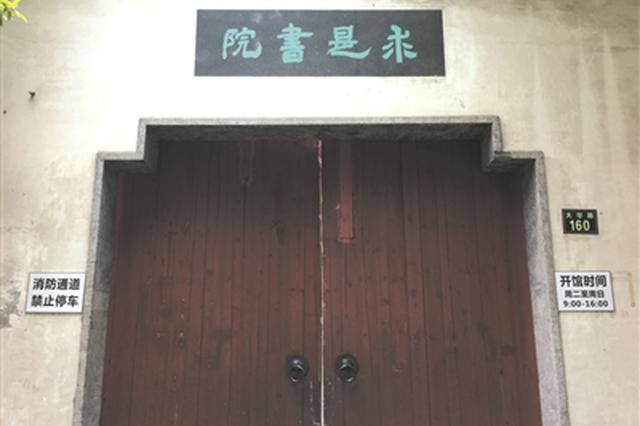 杭州闹市藏求是书院旧址 是浙江第一所新式高等学堂