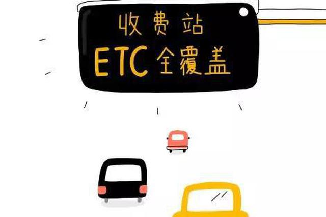 浙江出台具体方案 取消高速公路省界收费站
