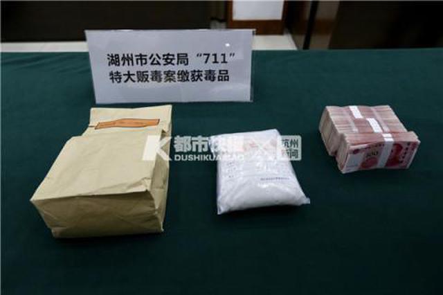 湖州破获特大跨省贩毒案件 469名犯罪嫌疑人悉数落网