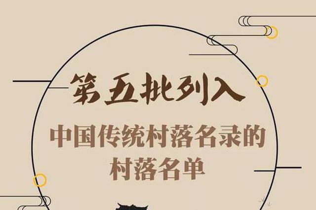 浙江235个村列入第五批中国传统村落名录 有你家乡吗