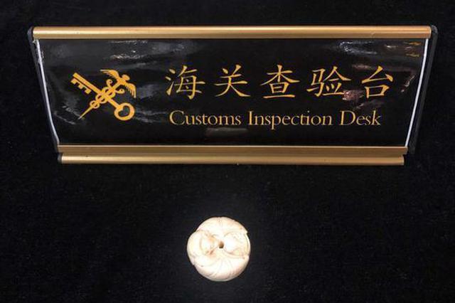 金华义乌海关在航空口岸查获象牙制品1件 净重22克