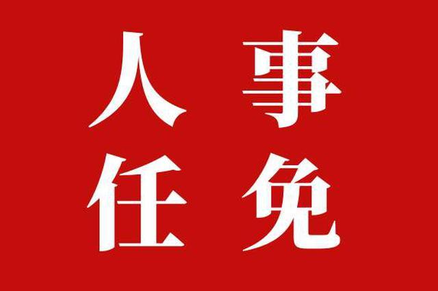 最新人事任免 杭州市政府近期任免一批干部