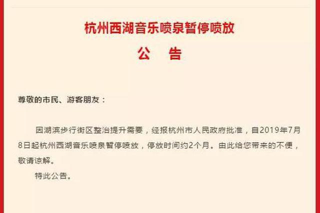 湖滨步行街区整治提升 杭州西湖音乐喷泉将暂停喷放