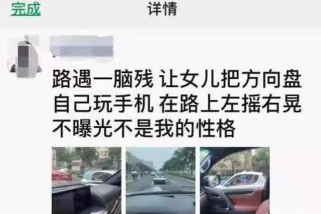 浙江1妈妈让小女儿坐怀里开车自己玩手机 交警回应