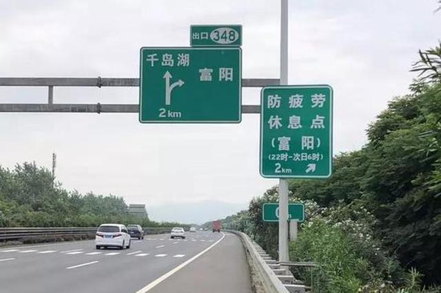 黑科技自动提醒 杭州高速上新增10处免费特殊停车区
