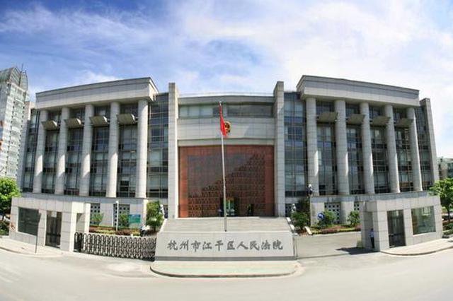 杭州一装饰公司偷梁换柱 法院判决退67万再赔82万