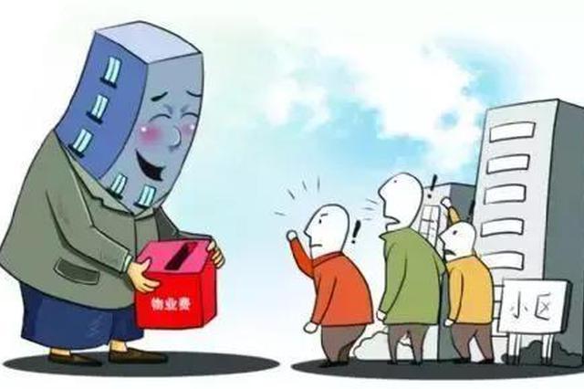小区物业经营性收支要求公示 杭州将推出试点